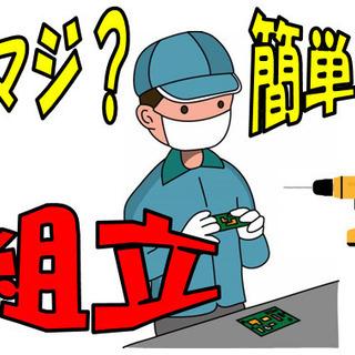 【南関町】工場内での装置部品組み立て 時給1100円~(未経験者歓迎)