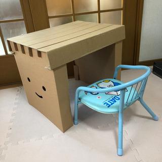 キッズ  子供用 ダンボール机と パイプ椅子