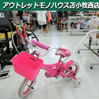 子供用自転車 AVIGO 12インチ you&me 押し手付き ...