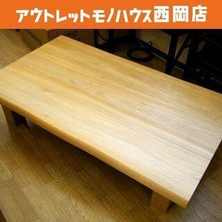 木製テーブル 座卓 ローテーブル センターテーブル 幅150㎝ ...