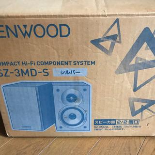 KENWOOD SZ-3MD-S スピーカー