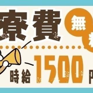 《入社特典20万円・寮費無料・時給1500円》電子部品の製造