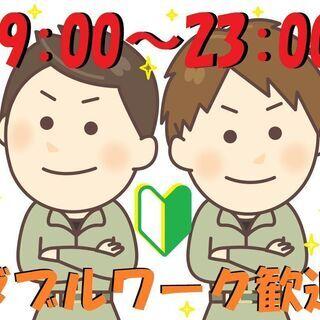 週3日~OK!19時~ダブルワーク歓迎★雑貨の仕分け作業 (求人...