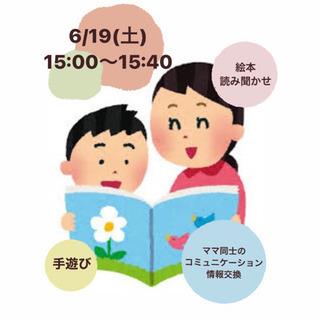 【無料:オンライン開催】親子で楽しもう‼️絵本の読み聞かせ…