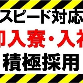【京都】今だけ30万円の入社特典あり!寮費補助あり!無料送迎バスあり