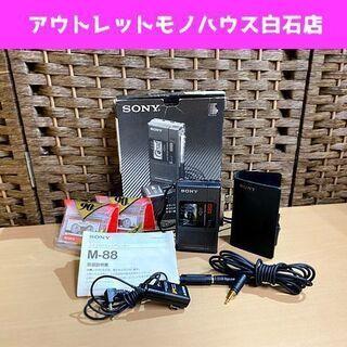 当時物 SONY マイクロ カセット コーダー M-88 マイ...