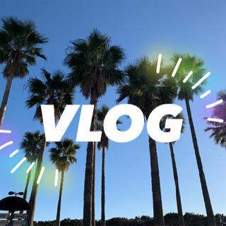スマホ1台でVLOG(ビデオブログ)始めませんか?