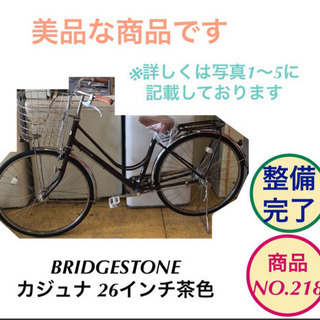 BRIDGESTONE カジュナ 自転車 26インチ 茶色 ママ...