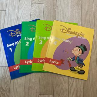 DWE ディズニー英語システム シングアロング ガイド