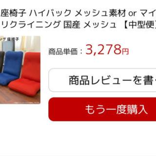 座椅子 美品