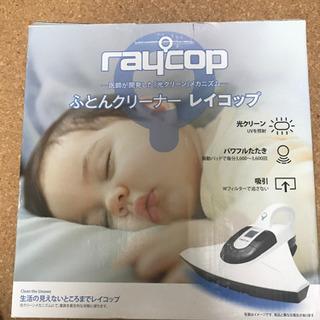 【ネット決済】レイコップ 新品