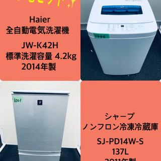割引価格★生活家電2点セット【洗濯機・冷蔵庫】その他在庫多数❗️