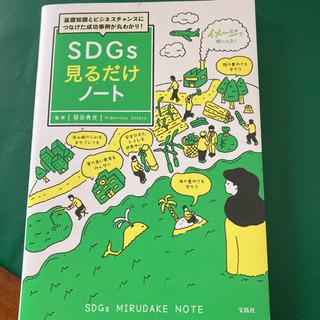 SDGs見るだけノート♡美品