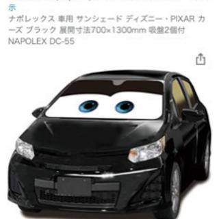 【ネット決済】未使用品 サンシェード カーズ  車 日除け