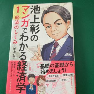 池上彰 経済学本♡美品