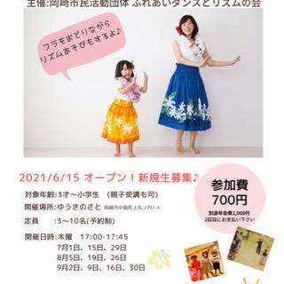 岡崎 悠紀の里 子どもフラダンス♪スタート!