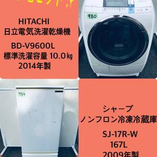 10.0㎏❗️送料無料❗️特割引価格★生活家電2点セット 【洗濯...