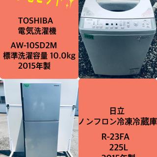 ❗️送料設置無料❗️特割引価格★生活家電2点セット【洗濯機・冷蔵庫】