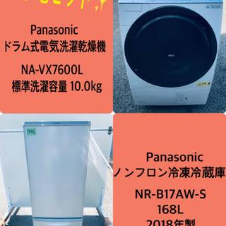 168L ❗️送料無料❗️特割引価格★生活家電2点セット【洗濯機...