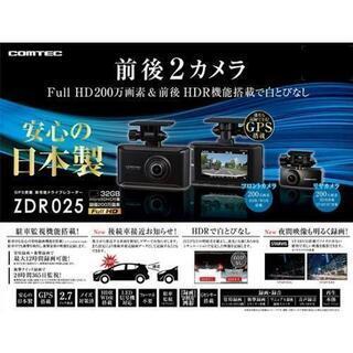 ドライブレコーダー 前後2カメラ コムテック ZDR025 日本...