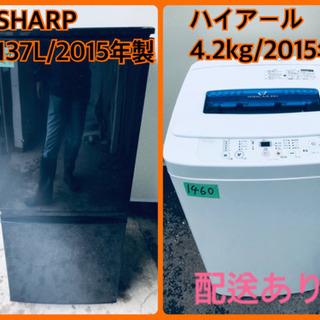 売上NO,1♬洗濯機/冷蔵庫♪♪大幅値下げ✨✨