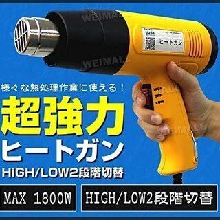 ヒートガン ホットガン 超強力 1800W 2段階切換 ア…