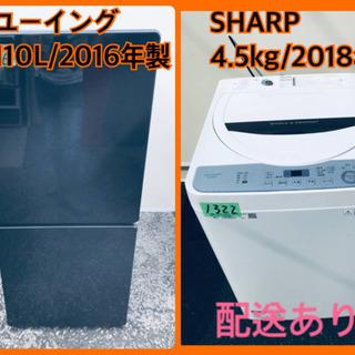 ⭐️2018年製⭐️ 激安日本一♬一人暮らし応援!洗濯機/冷蔵庫♬