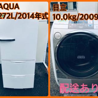 ⭐️272L⭐️ ★送料無料★ドラム式!!大型洗濯機/冷蔵庫!!