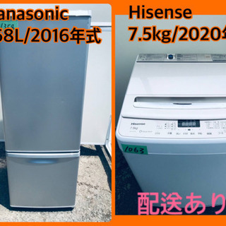 ⭐️7.5kg⭐️ 送料設置無料♬家電セット!大型洗濯機/冷蔵庫★