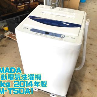 YAMADA 全自動電気洗濯機 5.0kg 2014年製 YWM...