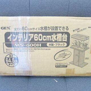 GEX インテリア 水槽台 60cm 木製 黒 MS-600H ...