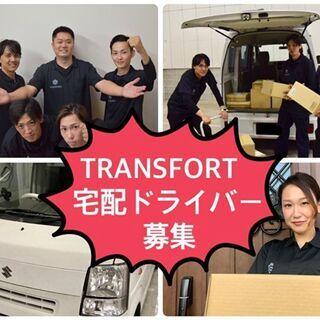 ドライバー募集!!未経験者歓迎します!!事業拡大につき積極採用中!!