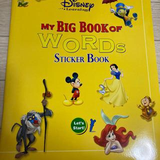DWE ディズニー英語システム ステッカーブック