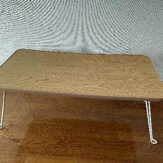 【ネット決済】折りたたみ式ローテーブル