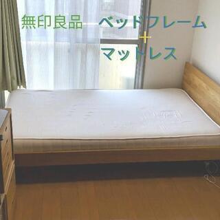 無印良品 セミダブル ベッドフレーム マットレス