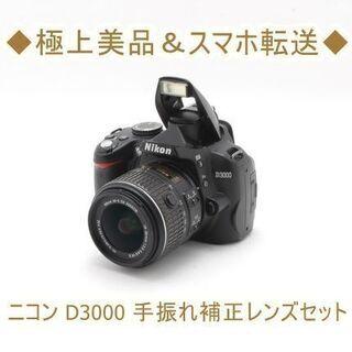 【ネット決済・配送可】◆極上美品&スマホ転送◆ニコン D3000...