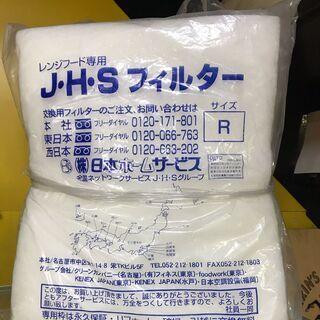 日本ホームサービス レンジフード専用 J・H・Sフィルター 14...