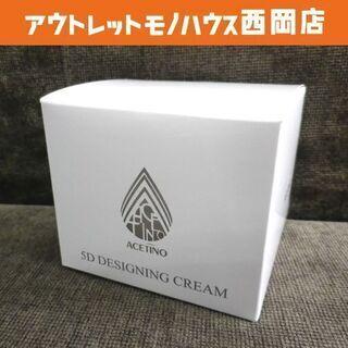 未開封☆ヤーマン アセチノ 5D デザイニングクリーム 200g...