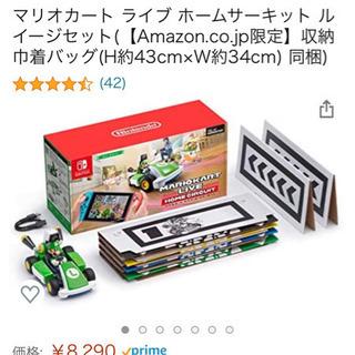 【新品】マリオカート ホームサーキット Amazon限定版
