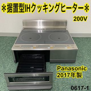 【ご来店限定】*パナソニック 据置型IHクッキングヒーター 20...