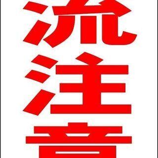 【ネット決済・配送可】【新品】シンプルA型看板「合流注意(赤)」...