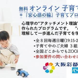 【無料】オンライン子育て教室『安心感の輪』子育てプログラム