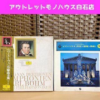 現状品 ベートーヴェン 交響曲全集 LP レコード カール・ベ...