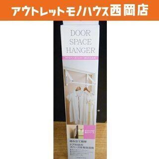 ドアスペースハンガー 折りたたみ式 衣類掛け 衣類ハンガー 西岡店