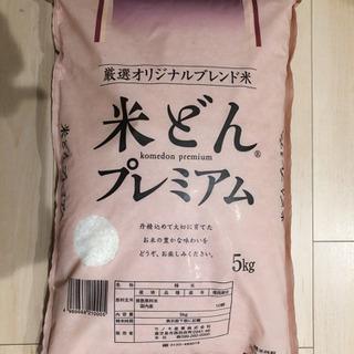 ブレンド米5kg