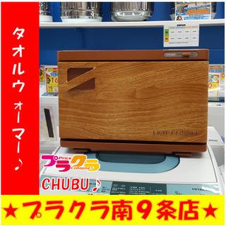G4684 カード利用可能 1ヶ月保証 タオルウォーマー CHU...
