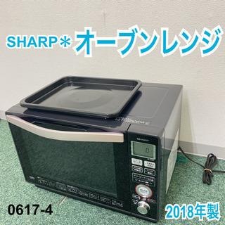 【ご来店限定】*シャープ  オーブンレンジ 2018年製*0617-4