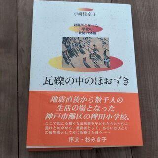 瓦礫の中のほおずき 阪神大震災 教材