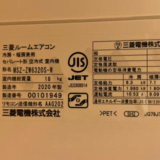 【ネット決済】三菱霧ヶ峰エアコン2020年。20畳用。