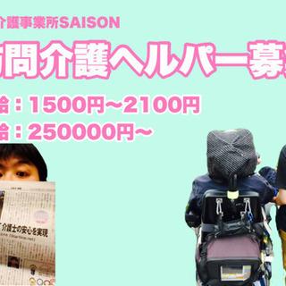 【就職祝い金あり!】八王子⭐︎正社員25万円〜 訪問介護員